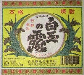 白玉の露(芋)
