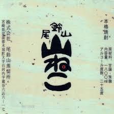 山ねこ(芋)