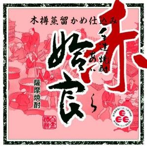 人気の芋焼酎「姶良」の記念酒「赤姶良」が入荷しました!!