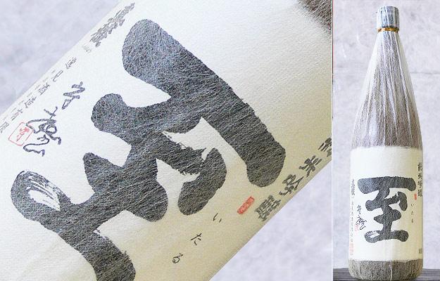 佐渡のお酒 真稜 至(いたる)が入荷!!