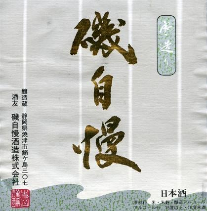 磯自慢(静岡)