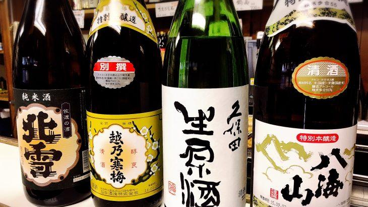 淡麗辛口 新潟のお酒はどうでしょう?