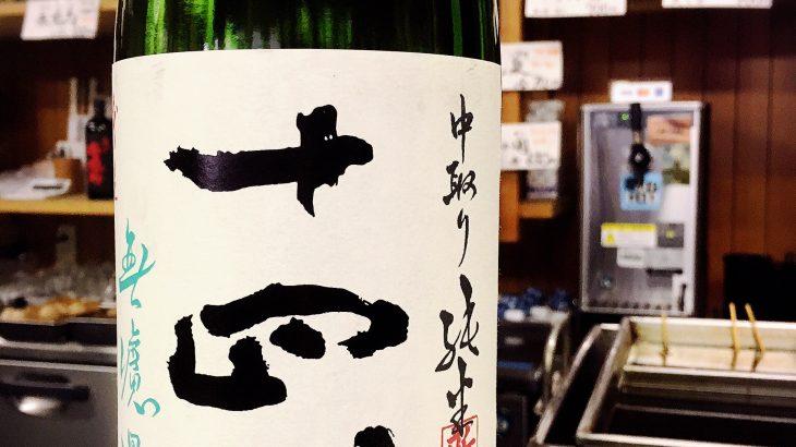 幻の日本酒 十四代はいかが??