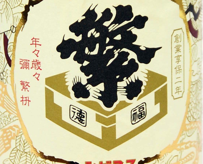 繁桝 焼酎(米)