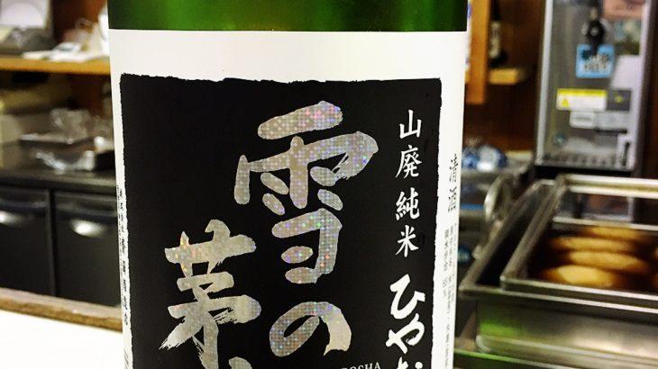季節限定!おいしい日本酒『ひやおろし』いかがでしょうか