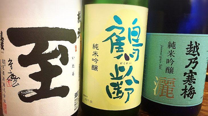 淡麗辛口 日本酒