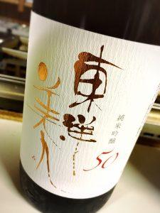 東洋美人50 純米吟醸