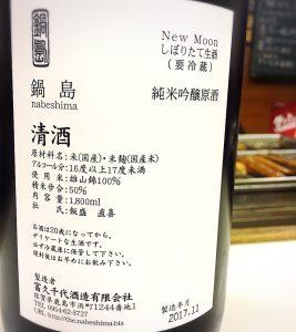 鍋島 ニュームーン