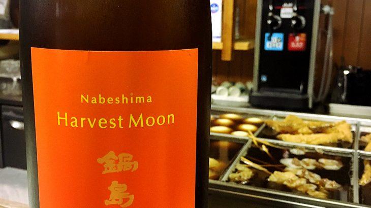 鍋島 純米 ひやおろし  Harvest Moon(ハーベストムーン ・・・ 収穫の月)が入荷!!