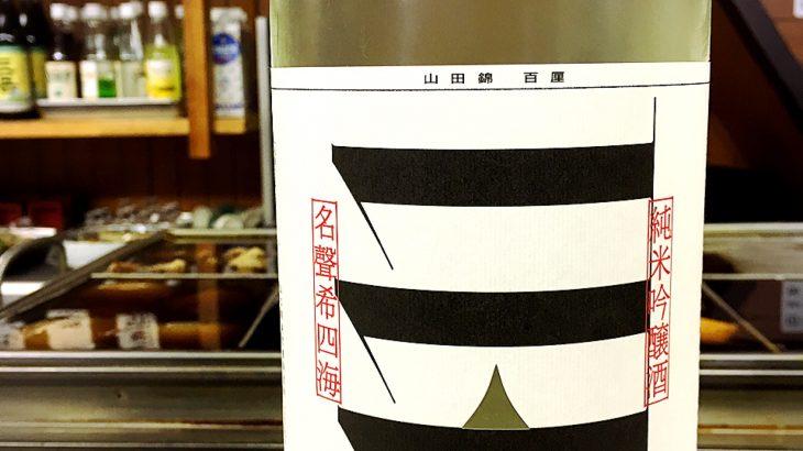30年の時を経て復活! 山口の日本酒 阿武の鶴 三好 ホワイト おりがらみ