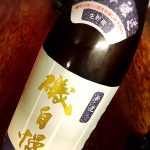 ちょっとレアな日本酒 磯自慢(いそじまん)本醸造 しぼりたて 生貯蔵