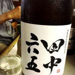 福岡の地酒 田中六五(たなかろくじゅうご)が入荷!