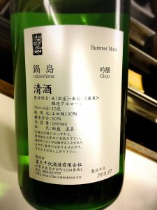 鍋島 サマームーン