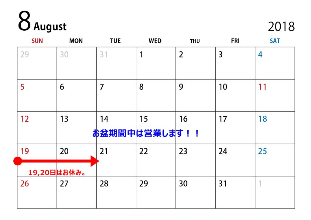 2018 お盆 営業 カレンダー