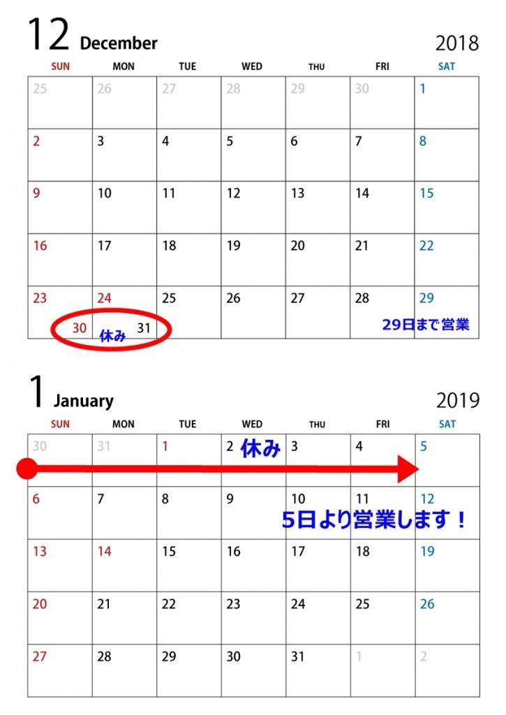 2019 年末年始 武蔵 営業日