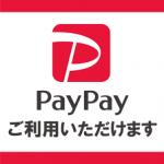 PayPay ペイペイ が使えます!!